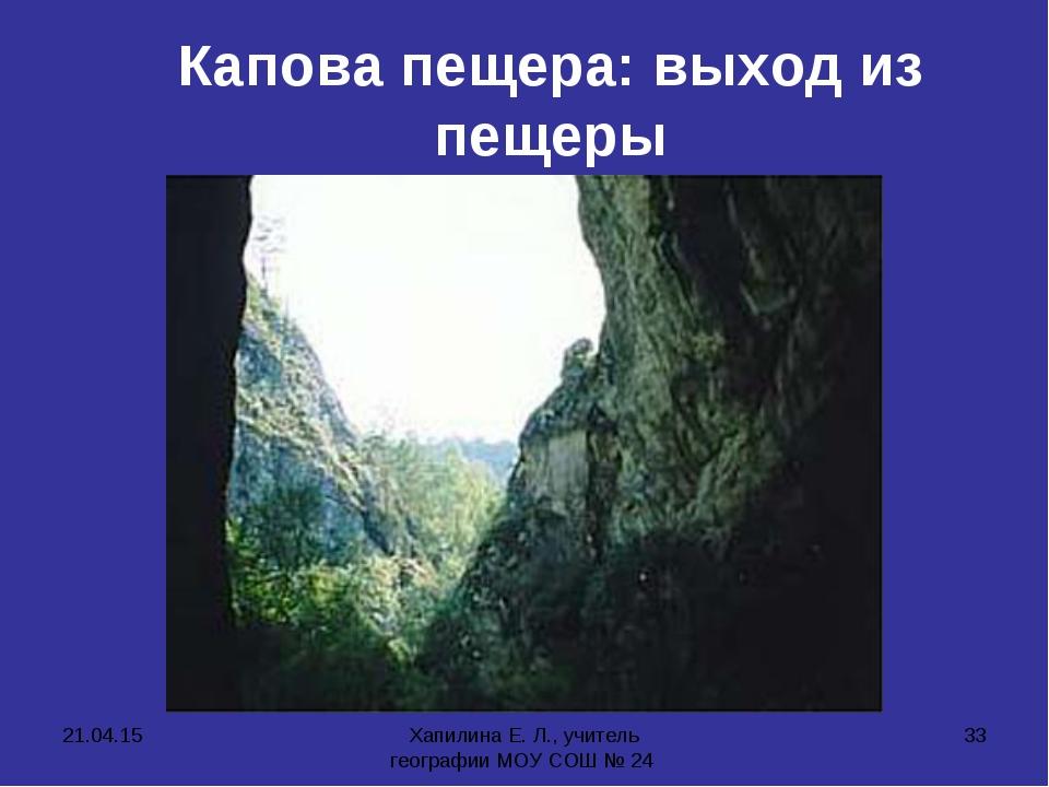 * Хапилина Е. Л., учитель географии МОУ СОШ № 24 * Капова пещера: выход из пе...
