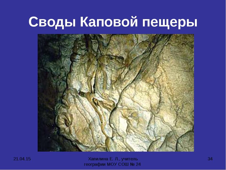 * Хапилина Е. Л., учитель географии МОУ СОШ № 24 * Своды Каповой пещеры Хапил...