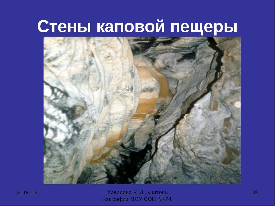 * Хапилина Е. Л., учитель географии МОУ СОШ № 24 * Стены каповой пещеры Хапил...