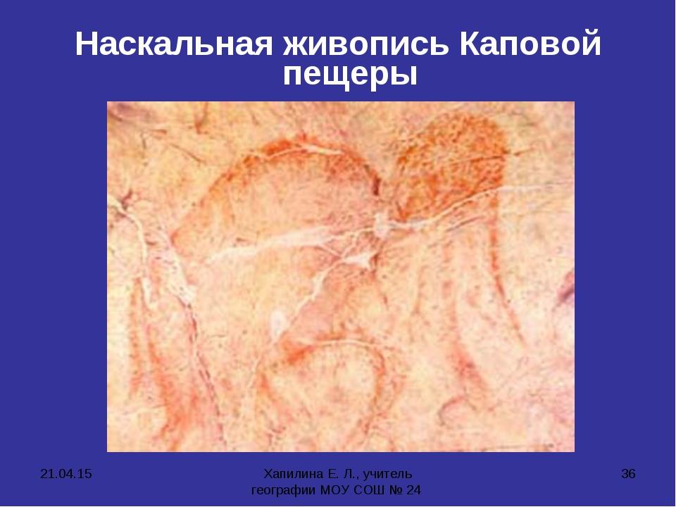 * Хапилина Е. Л., учитель географии МОУ СОШ № 24 * Наскальная живопись Капово...