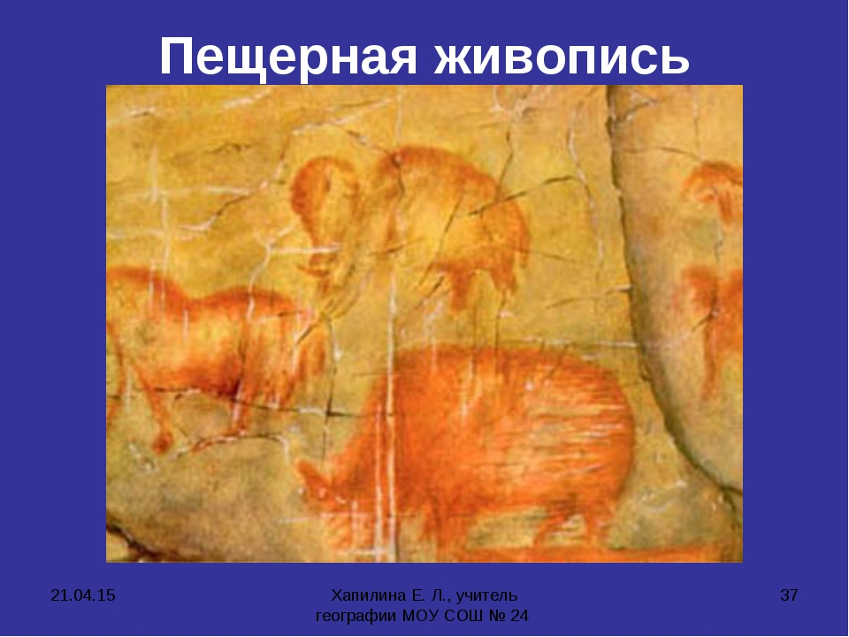 * Хапилина Е. Л., учитель географии МОУ СОШ № 24 * Пещерная живопись Хапилина...