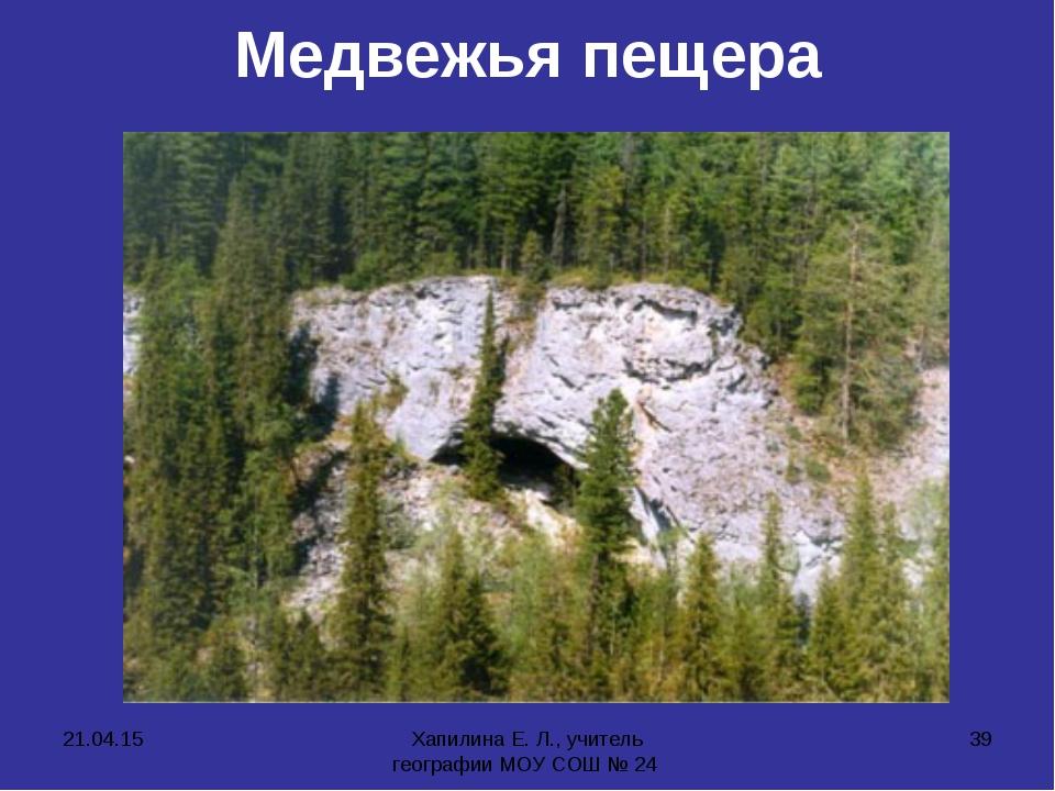 * Хапилина Е. Л., учитель географии МОУ СОШ № 24 * Медвежья пещера Хапилина Е...