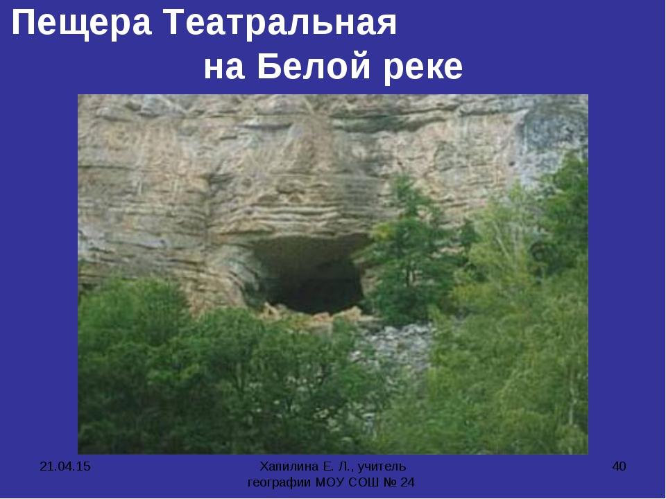 * Хапилина Е. Л., учитель географии МОУ СОШ № 24 * Пещера Театральная на Бело...