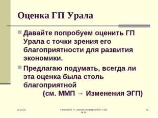 * Хапилина Е. Л., учитель географии МОУ СОШ № 24 * Оценка ГП Урала Давайте по