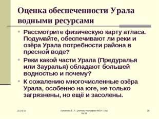 * Хапилина Е. Л., учитель географии МОУ СОШ № 24 * Оценка обеспеченности Урал
