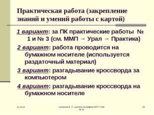 * Хапилина Е. Л., учитель географии МОУ СОШ № 24 * Практическая работа (закре