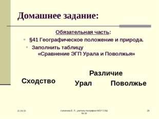* Хапилина Е. Л., учитель географии МОУ СОШ № 24 * Домашнее задание: Обязател