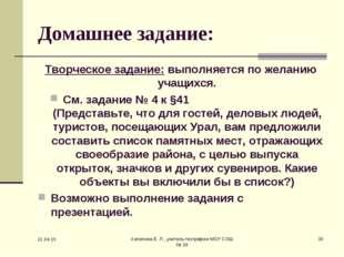 * Хапилина Е. Л., учитель географии МОУ СОШ № 24 * Домашнее задание: Творческ