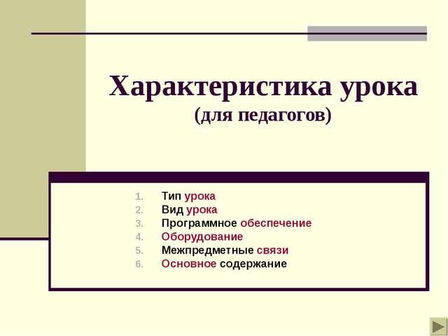 Характеристика урока (для педагогов) Тип урока Вид урока Программное обеспече...