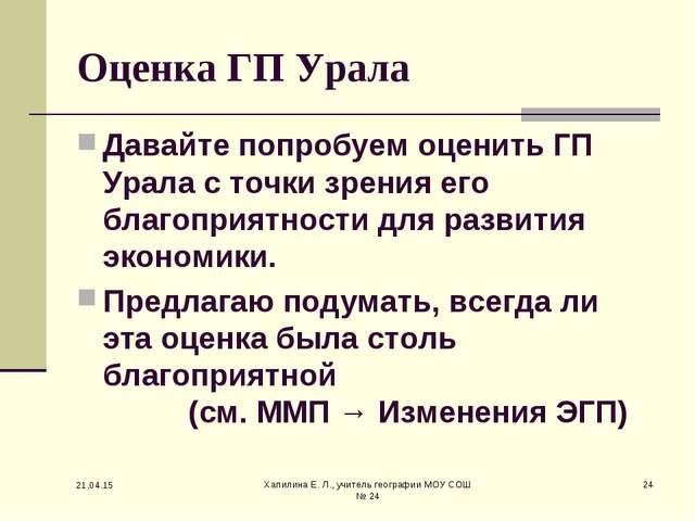 * Хапилина Е. Л., учитель географии МОУ СОШ № 24 * Оценка ГП Урала Давайте по...