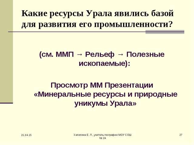 * Хапилина Е. Л., учитель географии МОУ СОШ № 24 * Какие ресурсы Урала явилис...