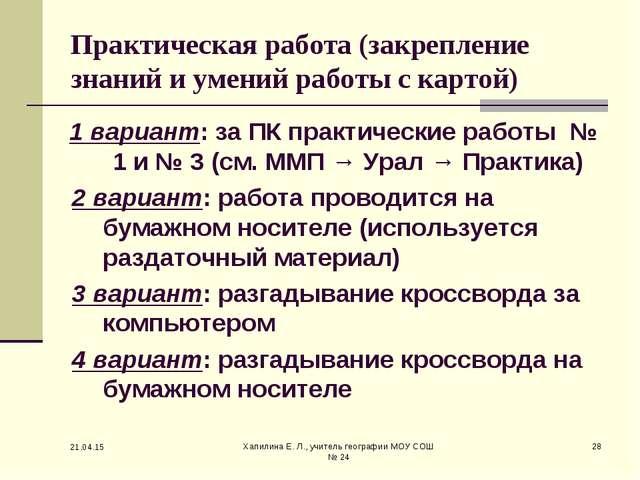 * Хапилина Е. Л., учитель географии МОУ СОШ № 24 * Практическая работа (закре...