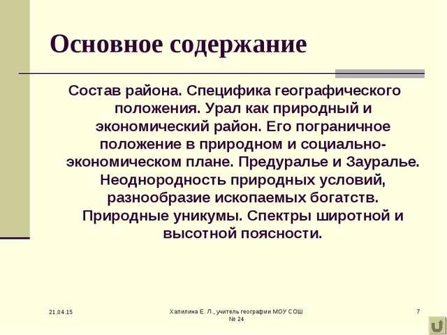 * Хапилина Е. Л., учитель географии МОУ СОШ № 24 * Основное содержание Состав...