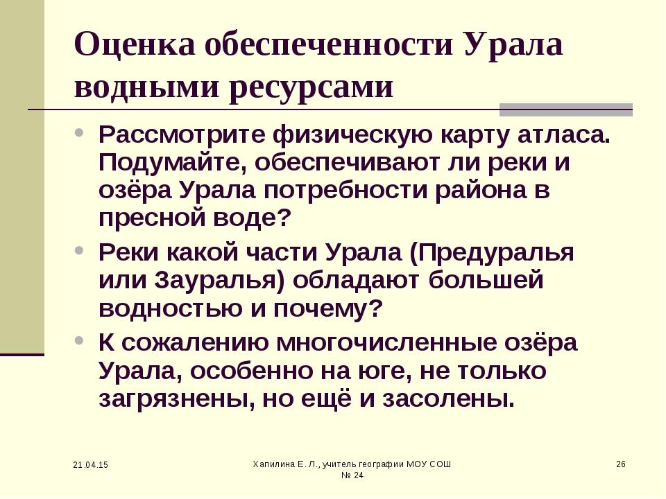 * Хапилина Е. Л., учитель географии МОУ СОШ № 24 * Оценка обеспеченности Урал...