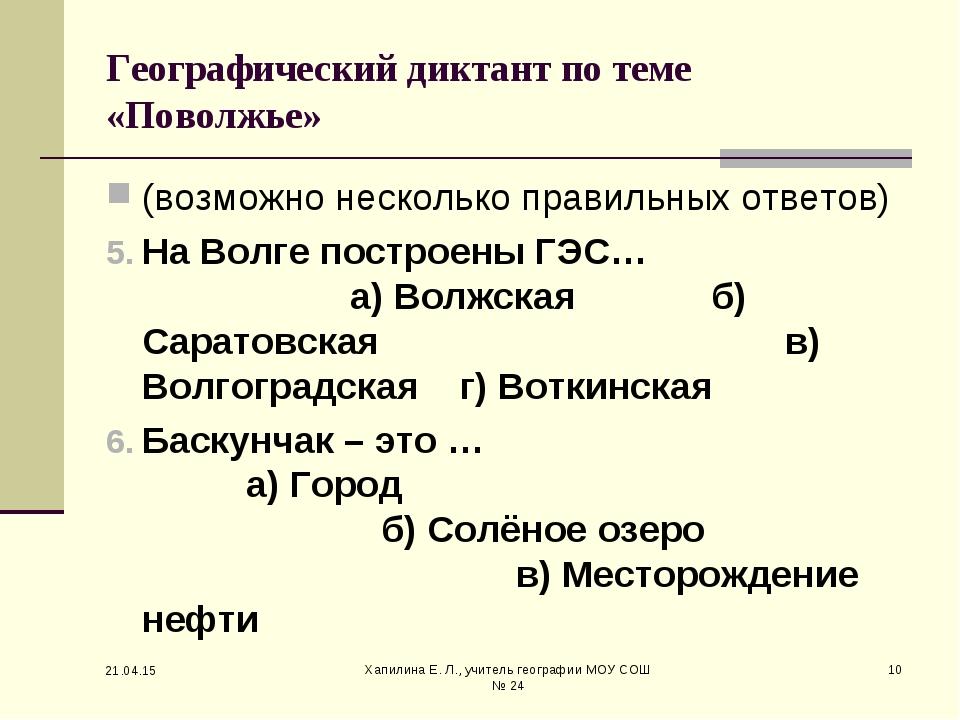 * Хапилина Е. Л., учитель географии МОУ СОШ № 24 * Географический диктант по...
