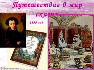 Путешествие в мир сказки 1833 год
