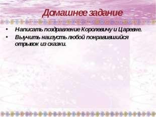 Домашнее задание Написать поздравление Королевичу и Царевне. Выучить наизуст