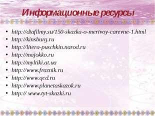 Информационные ресурсы http://diafilmy.su/150-skazka-o-mertvoy-carevne-1.html