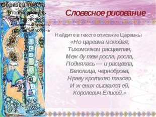 Словесное рисование Найдите в тексте описание Царевны «Но царевна молодая, Т