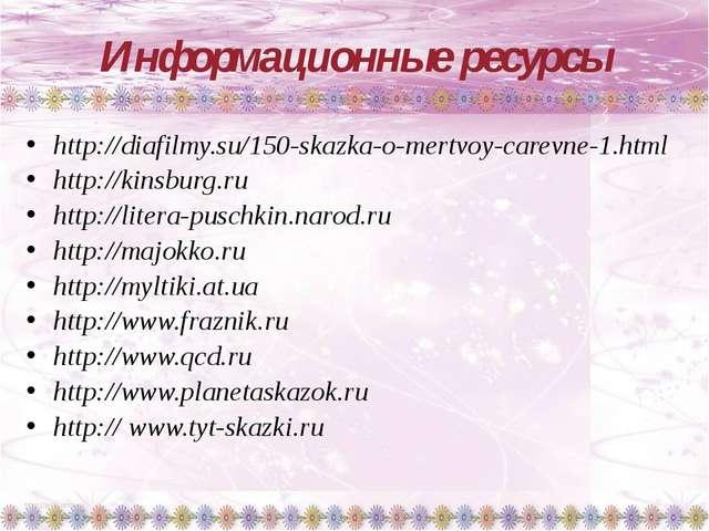 Информационные ресурсы http://diafilmy.su/150-skazka-o-mertvoy-carevne-1.html...