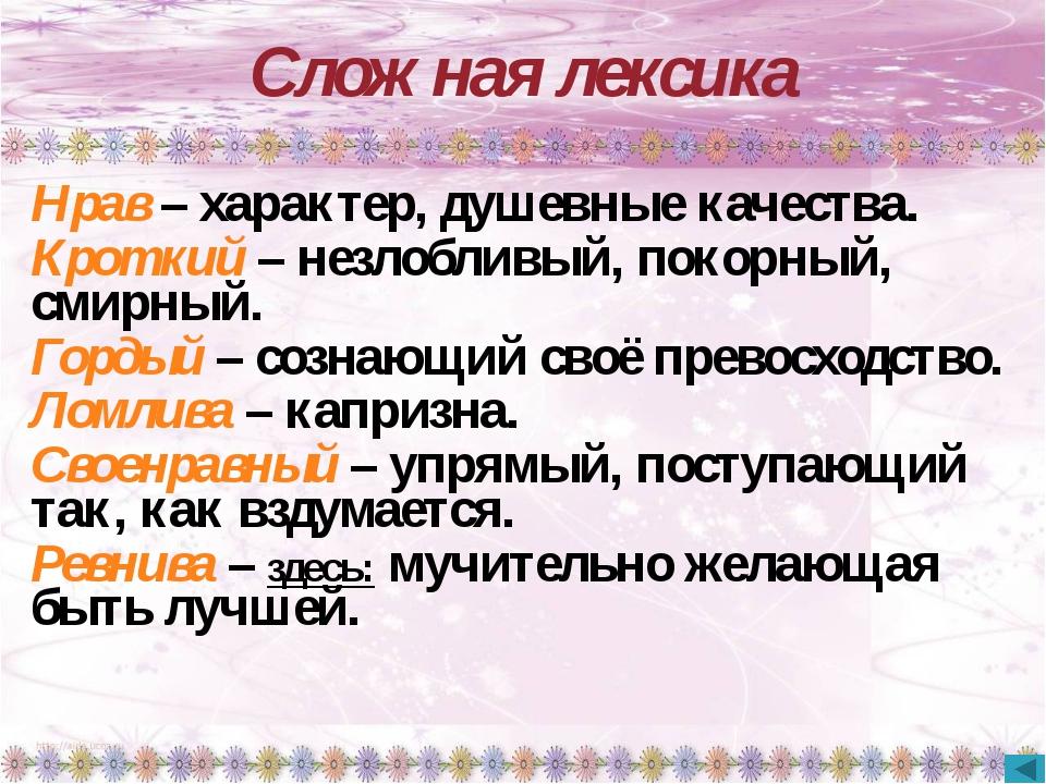 Сложная лексика Нрав – характер, душевные качества. Кроткий – незлобливый, по...