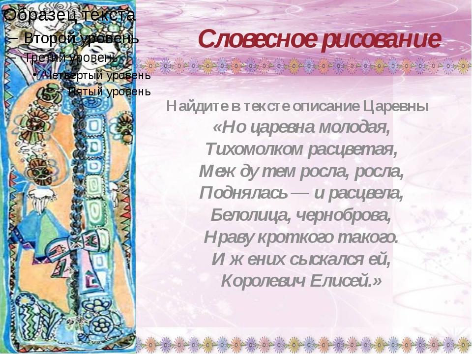 Словесное рисование Найдите в тексте описание Царевны «Но царевна молодая, Т...