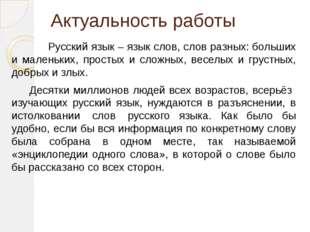 Русский язык – язык слов, слов разных: больших и маленьких, простых и сложны