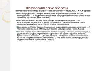 Фразеологические обороты по Фразеологическому словарю русского литературного