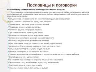 Пословицы и поговорки по «Толковому словарю живого великорусского языка» В.И.