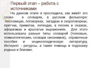 На данном этапе я проследила, как живёт это слово в словарях, в русском фол