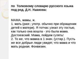 по Толковому словарю русского языка под ред. Д.Н. Ушакова: МАМА, мамы, ж. 1