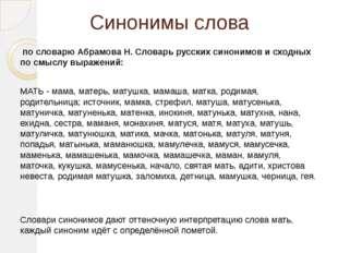 Синонимы слова по словарю Абрамова Н. Словарь русских синонимов и сходных по