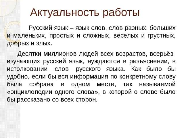 Русский язык – язык слов, слов разных: больших и маленьких, простых и сложны...