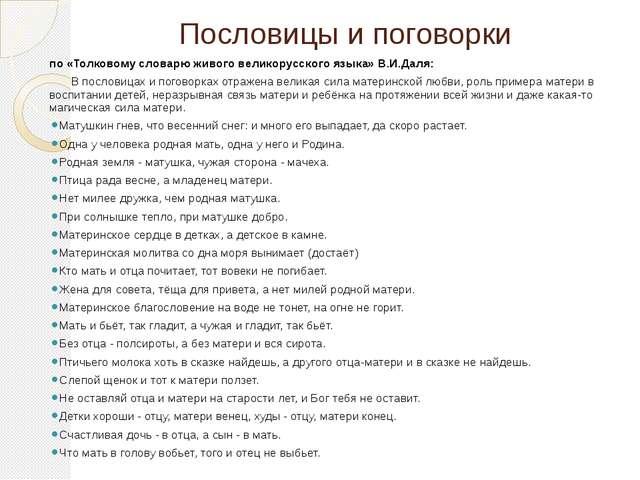 Пословицы и поговорки по «Толковому словарю живого великорусского языка» В.И....