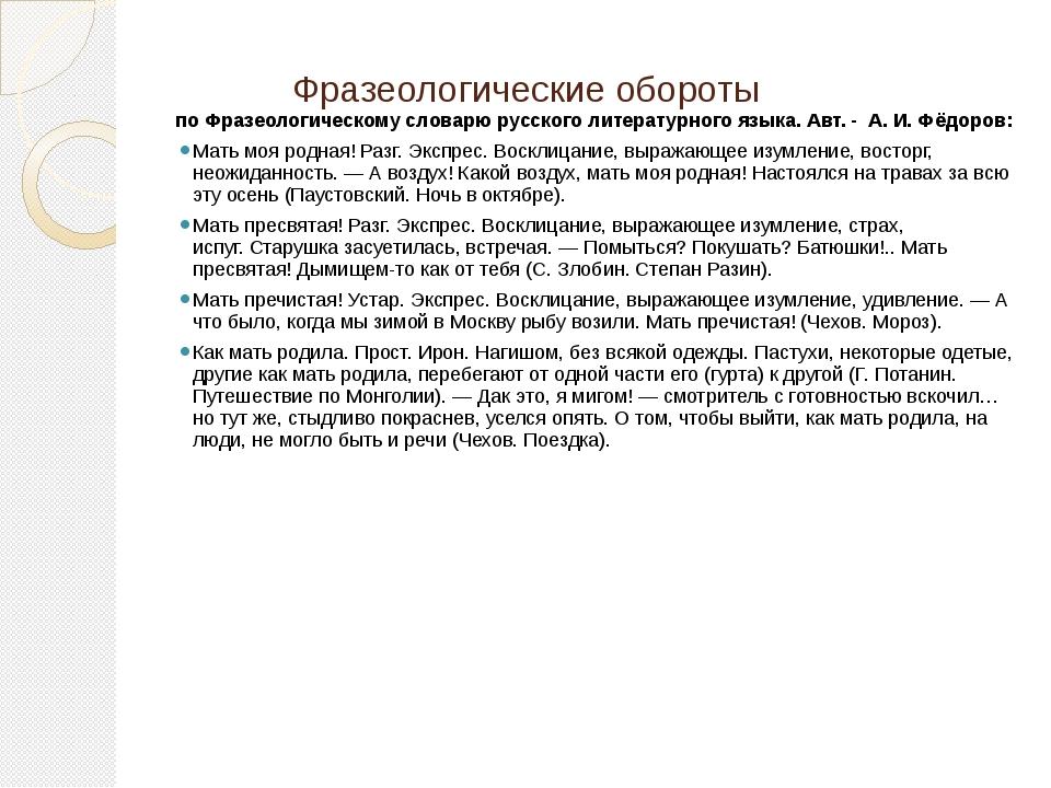 Фразеологические обороты по Фразеологическому словарю русского литературного...