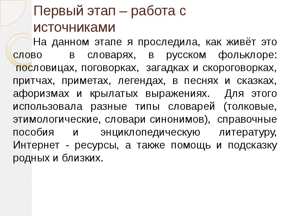 На данном этапе я проследила, как живёт это слово в словарях, в русском фол...
