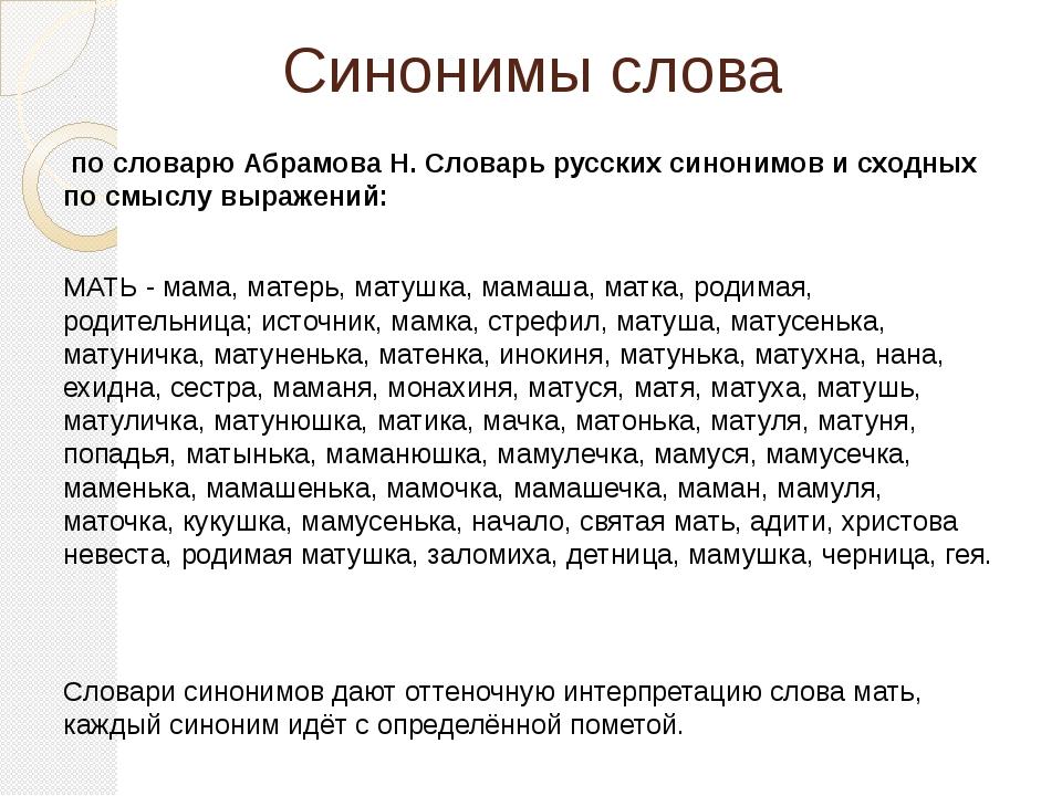 Синонимы слова по словарю Абрамова Н. Словарь русских синонимов и сходных по...