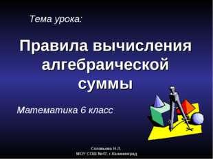 Соловьева Н.Л. МОУ СОШ №47, г.Калининград Правила вычисления алгебраической с
