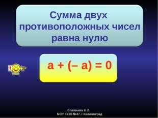 Соловьева Н.Л. МОУ СОШ №47, г.Калининград Сумма двух противоположных чисел ра