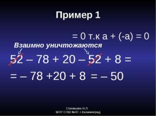 Соловьева Н.Л. МОУ СОШ №47, г.Калининград Пример 1 52 – 78 + 20 – 52 + 8 = =
