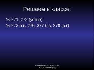 Соловьева Н.Л. МОУ СОШ №47, г.Калининград Решаем в классе: № 271, 272 (устно)