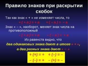 Соловьева Н.Л. МОУ СОШ №47, г.Калининград Правило знаков при раскрытии скобок