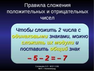 Соловьева Н.Л. МОУ СОШ №47, г.Калининград Правила сложения положительных и от