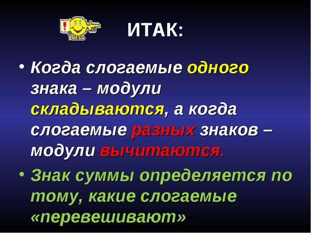 Соловьева Н.Л. МОУ СОШ №47, г.Калининград ИТАК: Когда слогаемые одного знака...