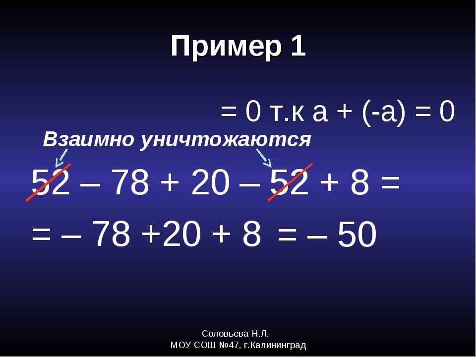 Соловьева Н.Л. МОУ СОШ №47, г.Калининград Пример 1 52 – 78 + 20 – 52 + 8 = =...