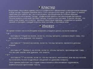 Кластер Выделение смысловых единиц текста и графическое оформление в определе