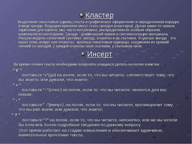 Кластер Выделение смысловых единиц текста и графическое оформление в определе...