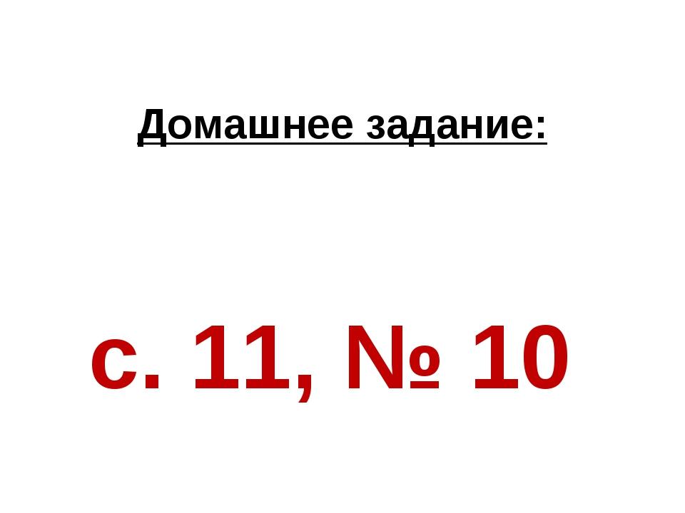 Домашнее задание: с. 11, № 10