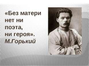 «Без матери нет ни поэта, ни героя». М.Горький