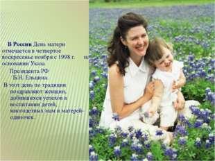 В В России День матери отмечается в четвертое воскресенье ноября с 1998 г. на